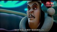 《拯救大明星》 中文配音版预告片