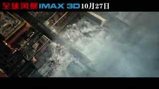 《全球风暴》 IMAX预告片