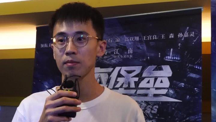 上海堡垒 其它花絮1:口碑特辑