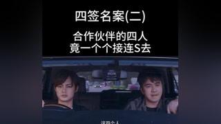#网剧原生之罪  #尹正 开发游戏的四人,一个个接连被害