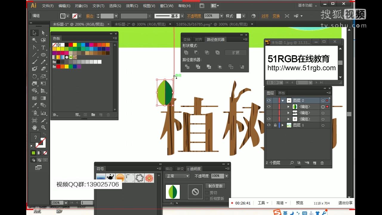 ai教程树木字体设计平面设计illustrator教程 上集20150518