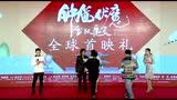 《钟馗伏魔》全球首映 陈坤李冰冰现场频亲吻