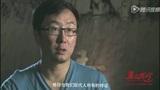 《王的盛宴》纪录片《生存者游戏》