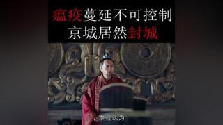 #琅琊榜之风起长林 为了防止瘟疫蔓延,无奈封城