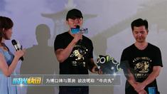 罗小黑战记 北京首映礼现场
