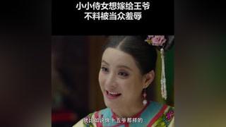 #苏茉儿传奇 一个侍女的心机就这么深,后宫不简单 #宫斗  #韩翻江湖直播带货