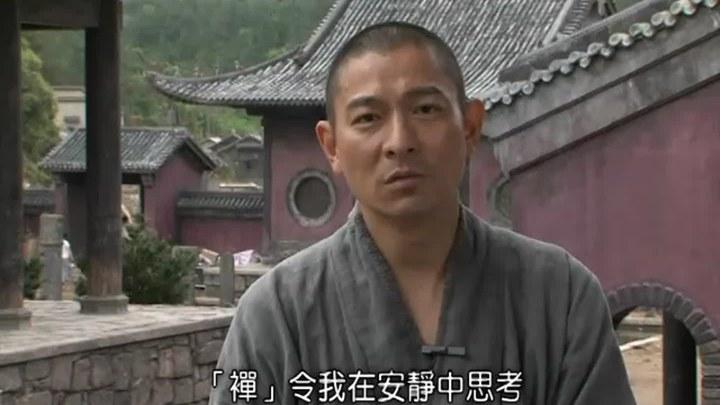 新少林寺 花絮1 (中文字幕)