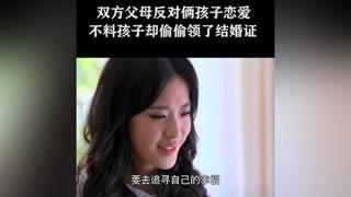双方父母反对俩孩子恋爱,不料孩子却偷偷领了结婚证#两个女人的战争 #柳岩