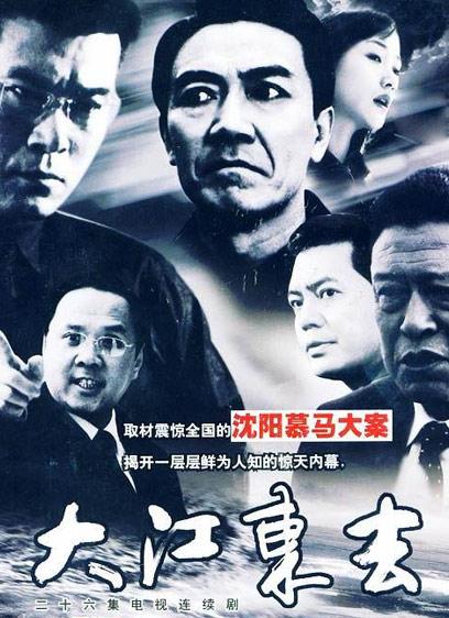 大江东去(2002)