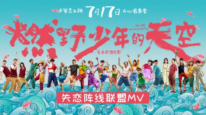 燃野少年的天空 MV6:插曲《失恋阵线联盟》 (中文字幕)