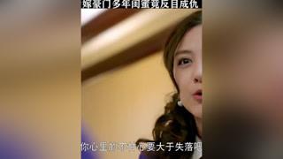 为了能嫁入豪门,谁料多年闺蜜竟反目成仇 #加油吧实习生  #赵丽颖