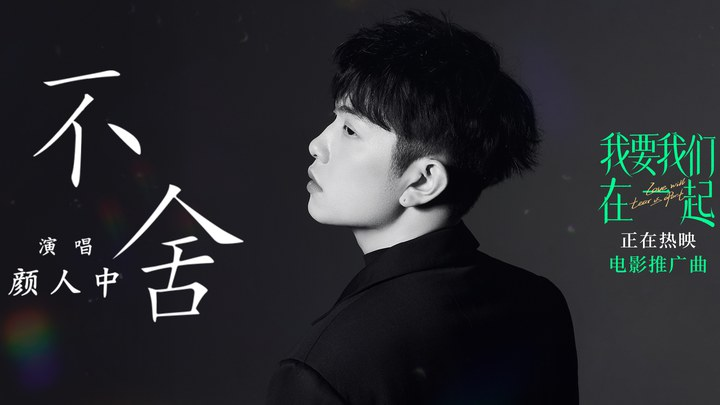 我要我们在一起 MV1:《不舍》 (中文字幕)