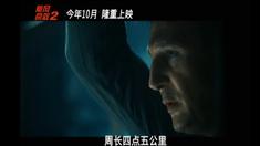 飓风营救2 中文片段之连姆·尼森超酷指令