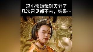 第10集:冯小宝飘了,几次召见都不去,结果另寻新欢#南阳正恒mcn #武则天