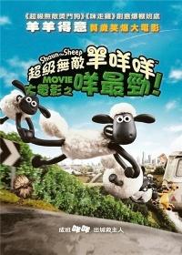 小羊肖恩大电影