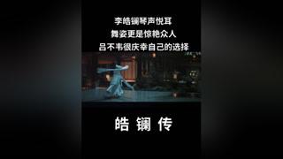 第4集|  #皓镧传 #聂远