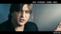 夺命地铁 主题曲MV