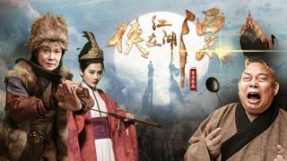 《侠在江湖漂》定档预告片