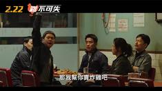 极限职业 台版中字预告片