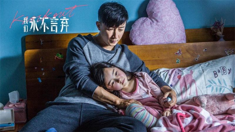 《我们永不言弃》发布韩庚带娃正片片段