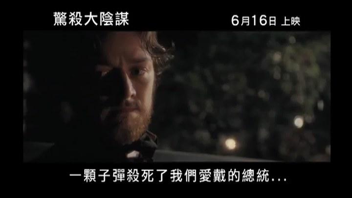 共犯 预告片2 (中文字幕)