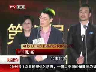 """北京:2014""""导演奖""""揭晓 《白日焰火》成大赢家"""