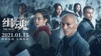 张震张钧甯电影《缉魂》制作特辑 不同视角呈现多面结局