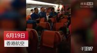 香港飞北京航班延误近12小时  大妈躺地抗议视频曝光