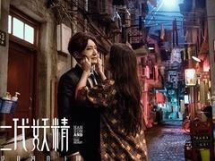 """《二代妖精》""""妖界新闻眼""""短片 郭京飞调侃与冯绍峰有多场床戏"""