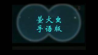 圣诞节手语舞蹈视频《萤火虫》 手语舞教学