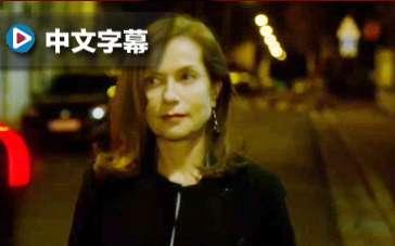 范霍文《她》曝中文预告 悬疑重重危机四伏