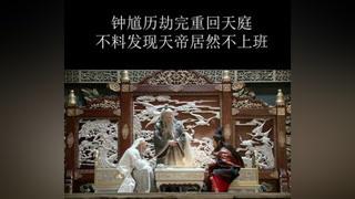 #钟馗捉妖记 天帝一个月只上两天班太羡慕了