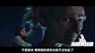 小操大吐槽 一分钟看完《圆梦巨人》 深得韩剧真传的美国大片 79