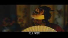 双面君王 中文剧场版预告片
