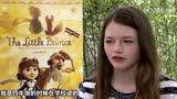 《小王子》专访配音演员麦肯基·弗依:我不喜欢数学