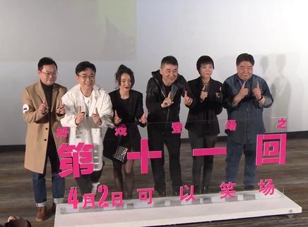 《第十一回》首映 陈建斌周迅分享拍摄心得