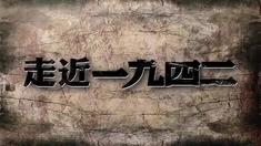 一九四二 幕后纪录片之《走近·一九四二》第五集