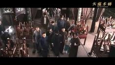 大魔术师 制作特辑之群英会