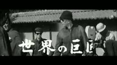 椿三十郎 预告片