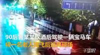 【浙江】90后男子饮酒开车 撞飞老人当场逃逸