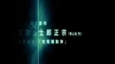 Appleseed Saga Ex Machina 先行版预告片