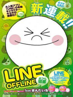 Line Offline上班族