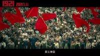 """1921(""""咱们工人有力量""""特辑 再现共产党领导的首次工人运动)"""