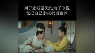 #凤囚凰 刘子业残暴无比竟喂猪食给亲叔叔吃