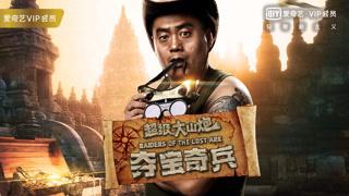 《超级大山炮》宋晓峰夺命狂奔