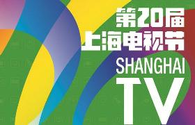 第20届上海电视节:回顾宣传片