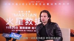 火星救援 独家专访主演塞巴斯蒂安·斯坦1