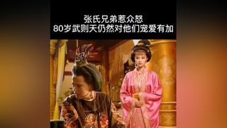 第15集:张氏兄弟惹众怒,80岁武则天仍然对他们庇护有加#南阳正恒mcn #武则天 #我要上热门