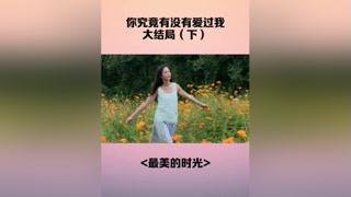#最美的时光  #张钧甯  对他们三个人来说,这应该是最好的结局吧