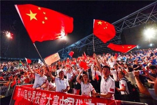 第44届世界技能大赛闭幕 中国代表团创造参赛以来最好成绩-厉害了我